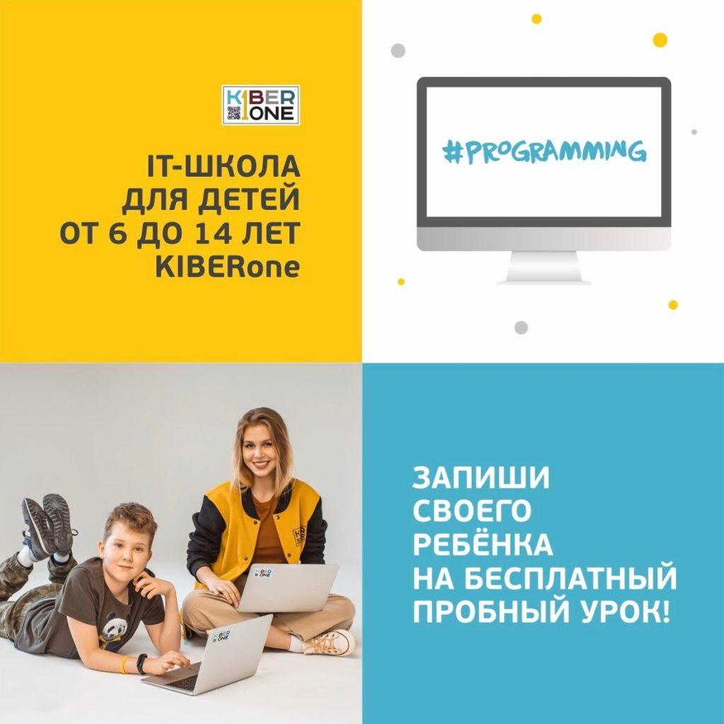 Школа Ангарск