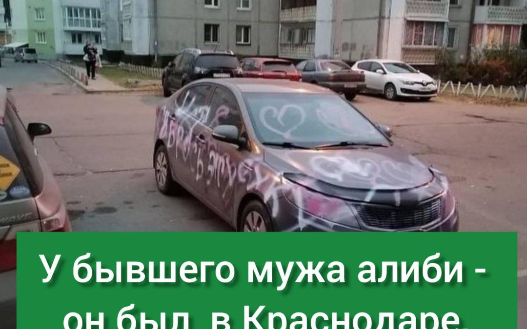 История с разукрашенным автомобилем в Ангарске. Продолжение.