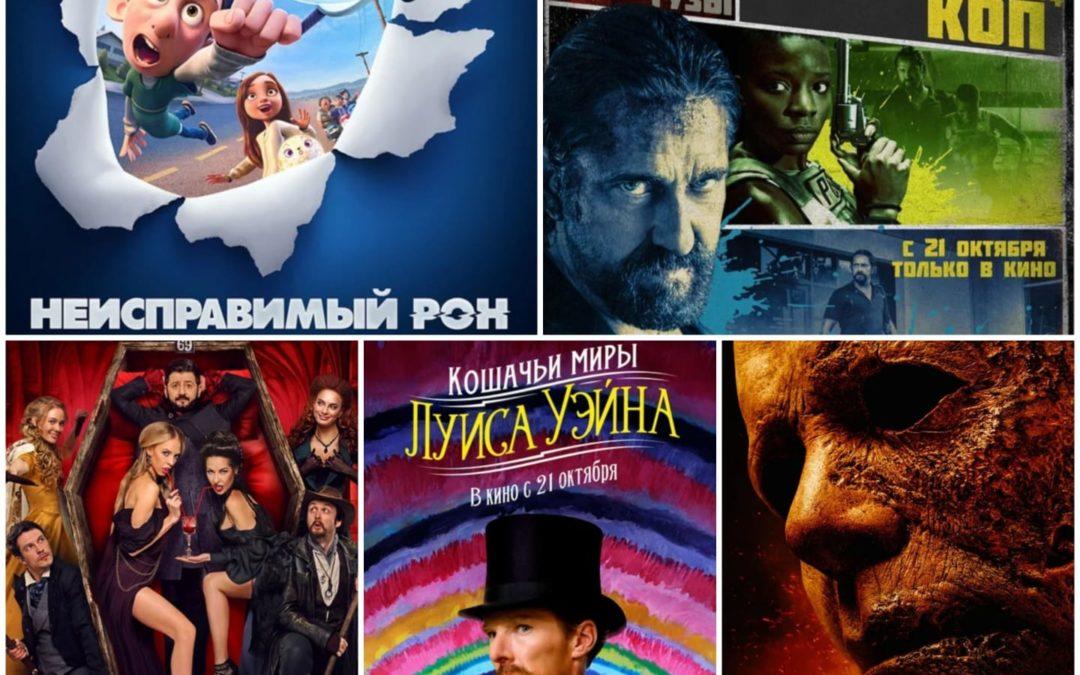 Обзор премьер в кинотеатрах Ангарска 21 октября.