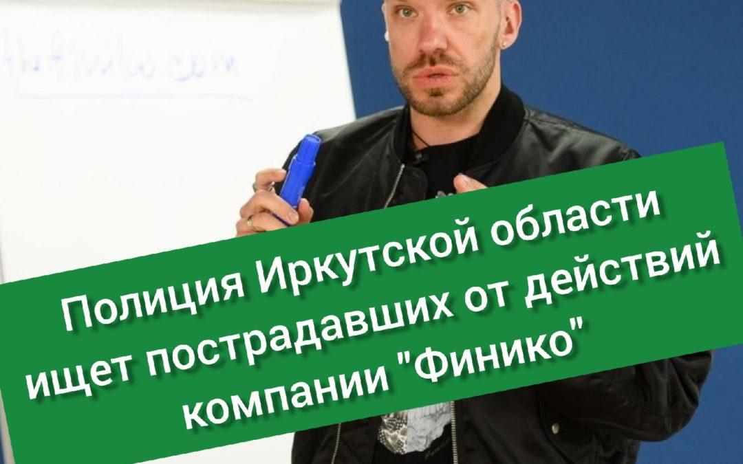 Финико – полиция Иркутской области ищет пострадавших!