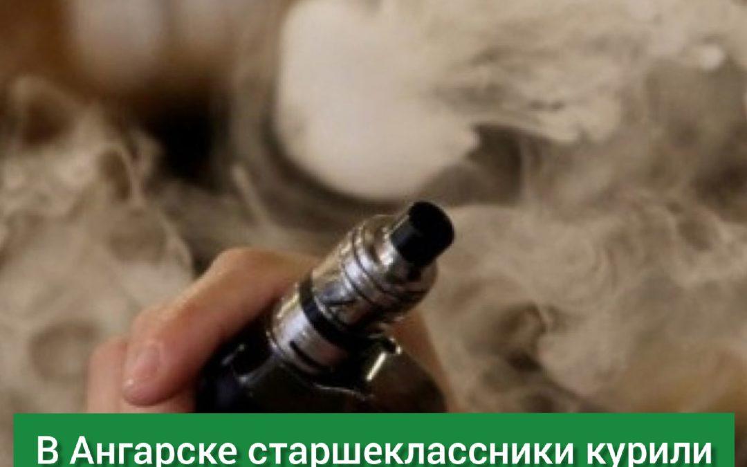 В Ангарске старшеклассники курили вейп прямо во время уроков (+ советы родителям)