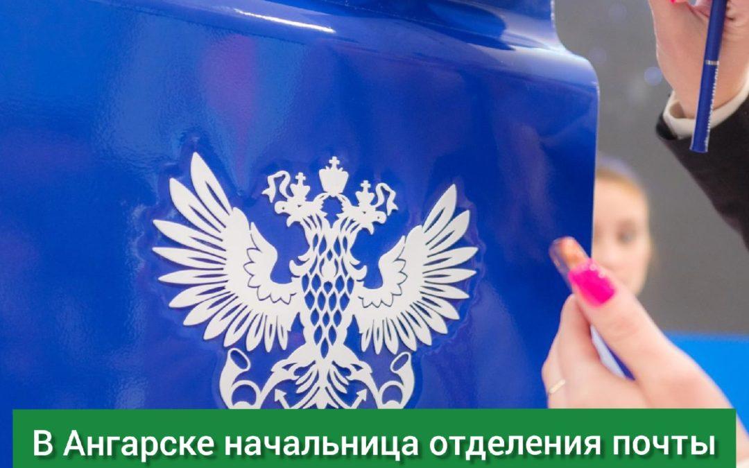 Ангарчанка подделывала подписи пенсионеров и присваивала их деньги